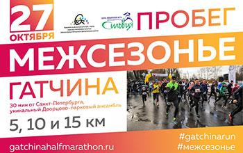 """27 октября в 12-00. """"Межсезонье"""" в Гатчине"""
